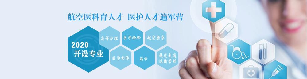 陕西航空医科手机BANNER