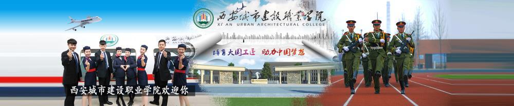 西安城市建设职业学院手机BANNER