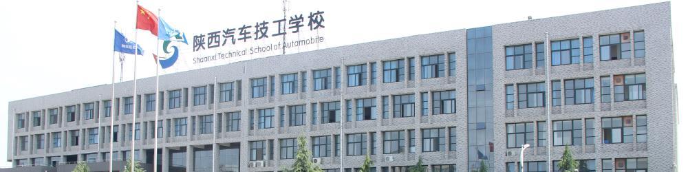 陕西汽车技工学校BANNER
