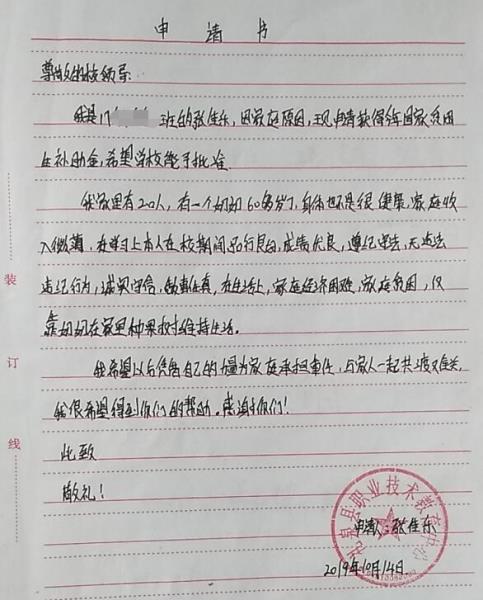 贫困生助学金证明书_张佳乐-爱心资助_教育资助网