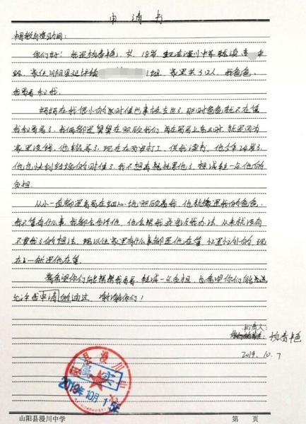 杨春艳贫困申请书